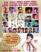 Golden Chickensss - Hong Kong Movie Poster (xs thumbnail)
