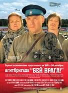 Agitbrigada 'Bei Vraga!' - Russian poster (xs thumbnail)