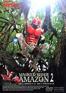 """Kamen Raidâ Amazon"" - Japanese Video release poster (xs thumbnail)"