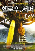 Surfer, Dude - South Korean Movie Poster (xs thumbnail)