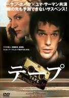Tape - Japanese DVD cover (xs thumbnail)
