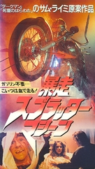 I Bought a Vampire Motorcycle - Japanese VHS cover (xs thumbnail)