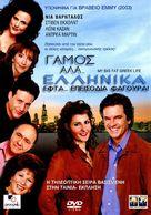 """""""My Big Fat Greek Life"""" - Greek Movie Cover (xs thumbnail)"""