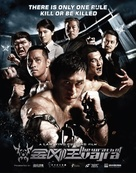 The Wrath of Vajra - Movie Poster (xs thumbnail)