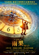 Hugo - Chinese Movie Poster (xs thumbnail)