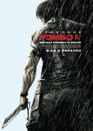 Rambo - Russian poster (xs thumbnail)
