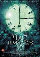 Ti sam khuen sam 3D - Russian Movie Poster (xs thumbnail)
