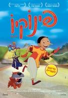 Pinocchio - Israeli Movie Poster (xs thumbnail)