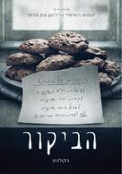 The Visit - Israeli Movie Poster (xs thumbnail)