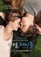 The Fault in Our Stars - South Korean Movie Poster (xs thumbnail)