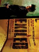 Fong juk - British Movie Poster (xs thumbnail)