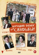 Cheerful Weather for the Wedding - Russian DVD cover (xs thumbnail)