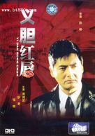 Sing si jin jang - Hong Kong Movie Cover (xs thumbnail)