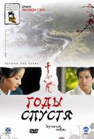 Chun nyun hack - Russian Movie Cover (xs thumbnail)