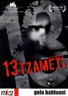 13 Tzameti - French Movie Cover (xs thumbnail)