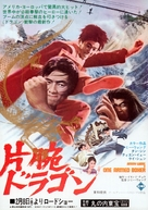 Du bei chuan wang - Japanese Movie Poster (xs thumbnail)