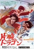 Du bei chuan wang - Japanese Movie Poster (xs thumbnail)