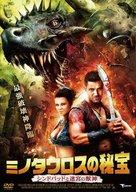 Sinbad and the Minotaur - Japanese DVD cover (xs thumbnail)