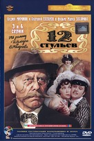 """12 stulyev"" - Russian DVD cover (xs thumbnail)"