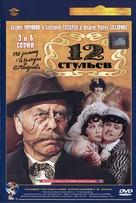 """12 stulyev"" - Russian DVD movie cover (xs thumbnail)"