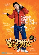 Boolryang Namnyeo - South Korean Movie Poster (xs thumbnail)