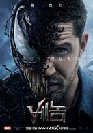 Venom - South Korean Movie Poster (xs thumbnail)