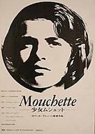 Mouchette - Japanese Movie Poster (xs thumbnail)