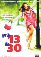 13 Going On 30 - Russian Movie Cover (xs thumbnail)