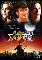 August Rush - Chinese Movie Poster (xs thumbnail)