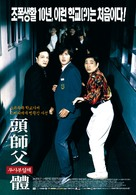 Doosaboo ilchae - South Korean Movie Poster (xs thumbnail)