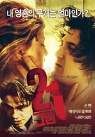 21 Grams - South Korean Movie Poster (xs thumbnail)