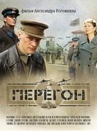 Peregon - Russian poster (xs thumbnail)