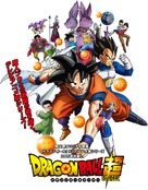 """Dragon Ball Cho"" - Japanese Movie Poster (xs thumbnail)"