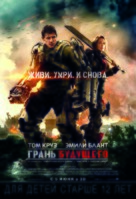 Live Die Repeat: Edge of Tomorrow - Russian Movie Poster (xs thumbnail)