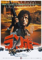 First Blood - Japanese Movie Poster (xs thumbnail)