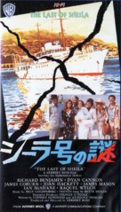The Last of Sheila - Japanese Movie Cover (xs thumbnail)