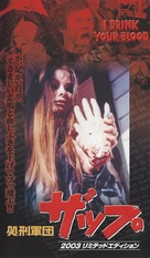 I Drink Your Blood - Japanese VHS cover (xs thumbnail)