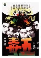 Wu du - Hong Kong Movie Poster (xs thumbnail)