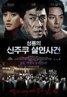 The Shinjuku Incident - South Korean Movie Poster (xs thumbnail)