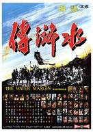 Shui hu zhuan - Movie Poster (xs thumbnail)