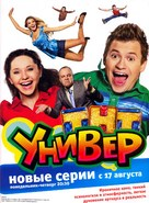 """""""Univer"""" - Russian Movie Poster (xs thumbnail)"""