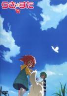"""Raki suta"" - Japanese Movie Cover (xs thumbnail)"