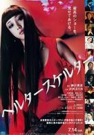 Herutâ sukerutâ - Japanese Movie Poster (xs thumbnail)