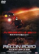 Power Corps. - Japanese DVD movie cover (xs thumbnail)