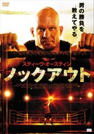 Knockout - Japanese DVD cover (xs thumbnail)