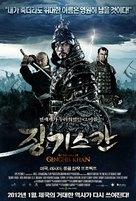 Tayna Chingis Khaana - South Korean Movie Poster (xs thumbnail)