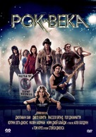 Rock of Ages - Russian DVD movie cover (xs thumbnail)