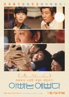 Dad is pretty - South Korean Movie Poster (xs thumbnail)