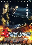 Drive Angry - Japanese Movie Poster (xs thumbnail)