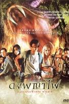 Dong phayaa fai - Thai Movie Cover (xs thumbnail)